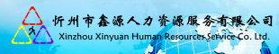 忻州市鑫源人力资源服务有限公司