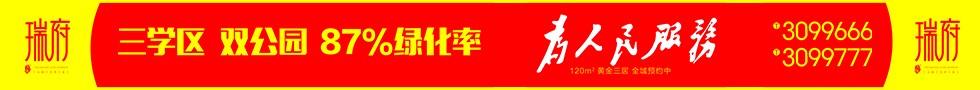 天场·瑞府-楼盘详情-滨州在线