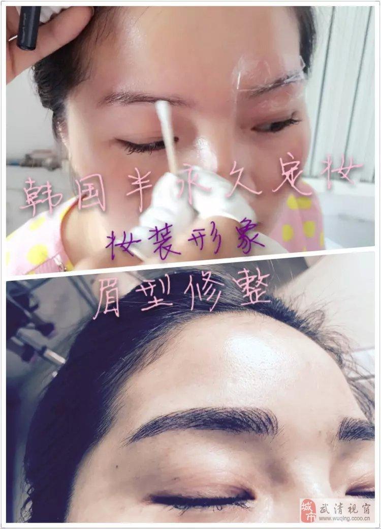 武清韩国半永久化妆培训