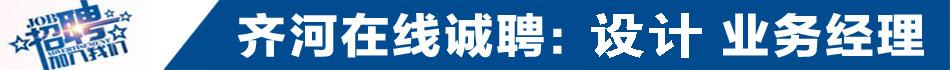 齐河致远文化传媒有限公司(齐河在线)