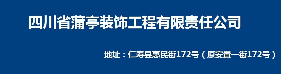 四川省蒲亭装饰工程有限责任公司