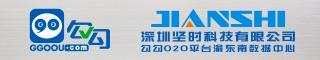 深圳坚时科技威尼斯人注册.勾勾O2O平台渝东南数据中心