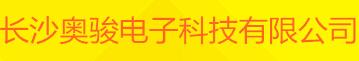 长沙奥骏电子科技有限公司