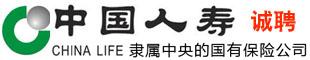 中国人寿保险肃宁支公司