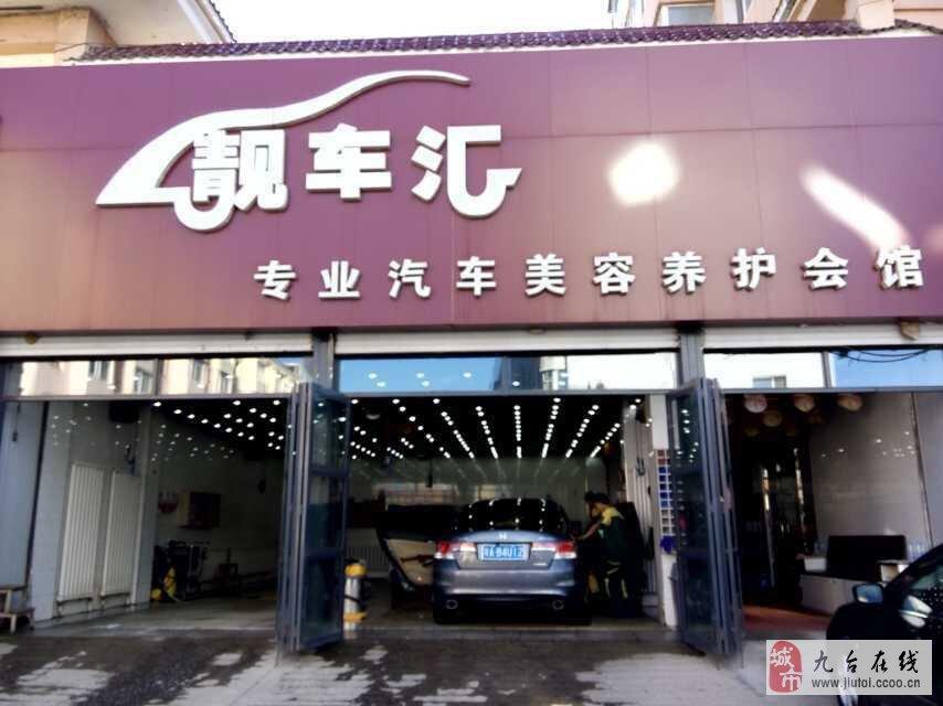 汽车美容洗车装饰店招聘