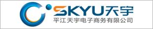 平江县天宇电子商务有限公司