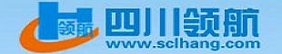 四川领航信息技术有限公司