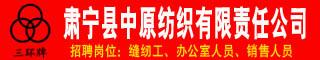 肃宁县中原纺织有限责任公司
