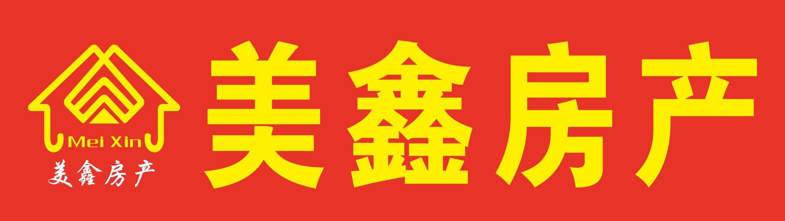 龙8国际娱乐城县美鑫房屋经纪有限公司