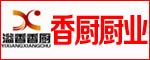 山东香厨厨业有限公司