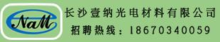 长沙壹纳光电材料有限公司