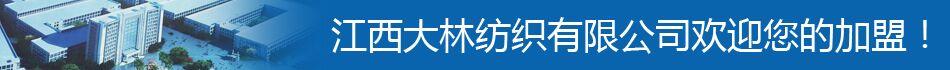 江西大林纺织有限公司