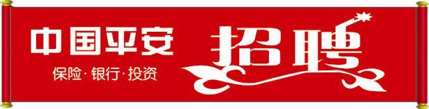 中国平安保险人寿股份有限公司南康分公司