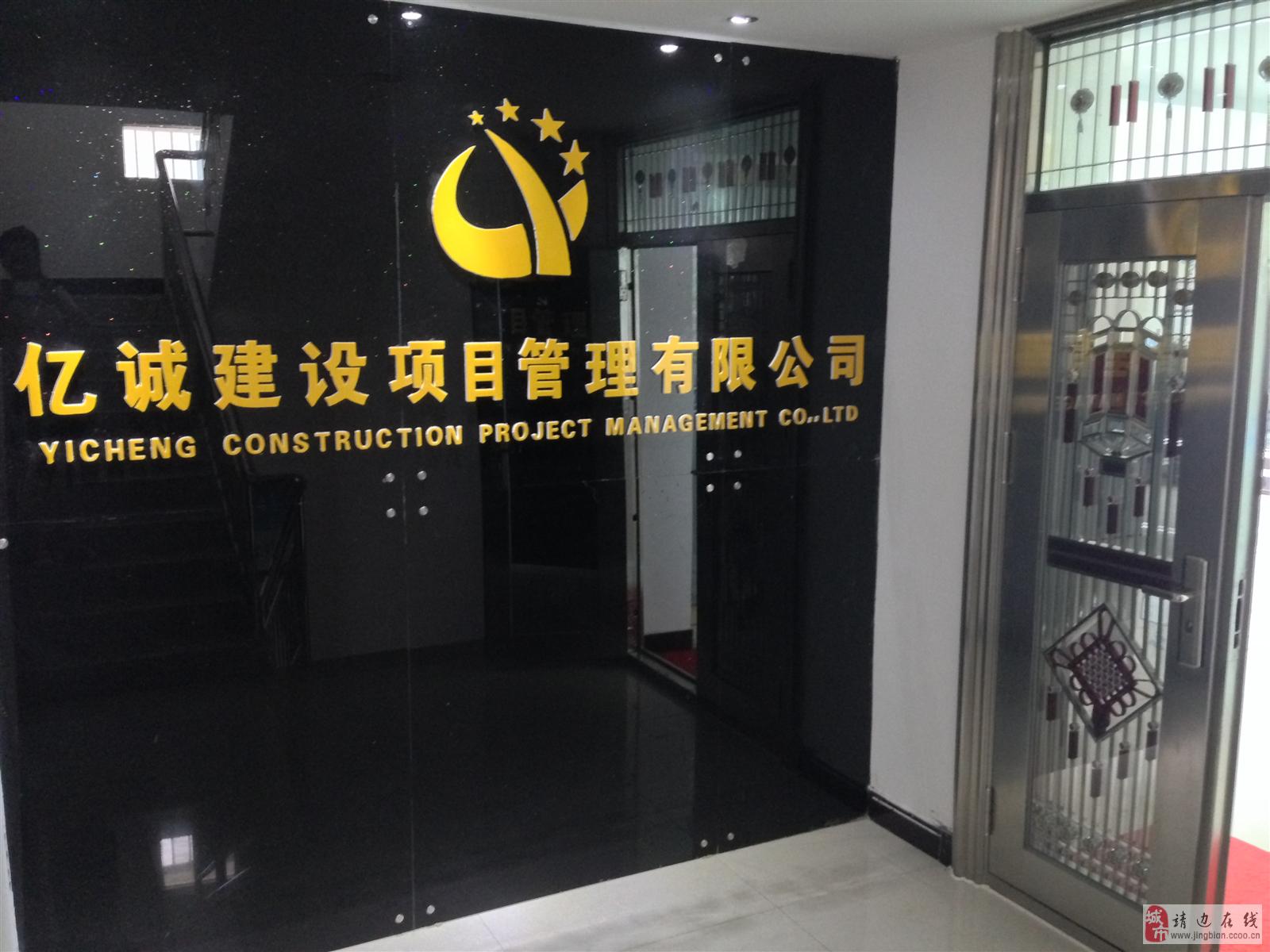 亿诚建设项目管理有限公司招聘造价员