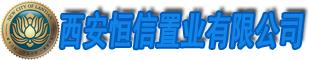 西安恒信置业有限公司
