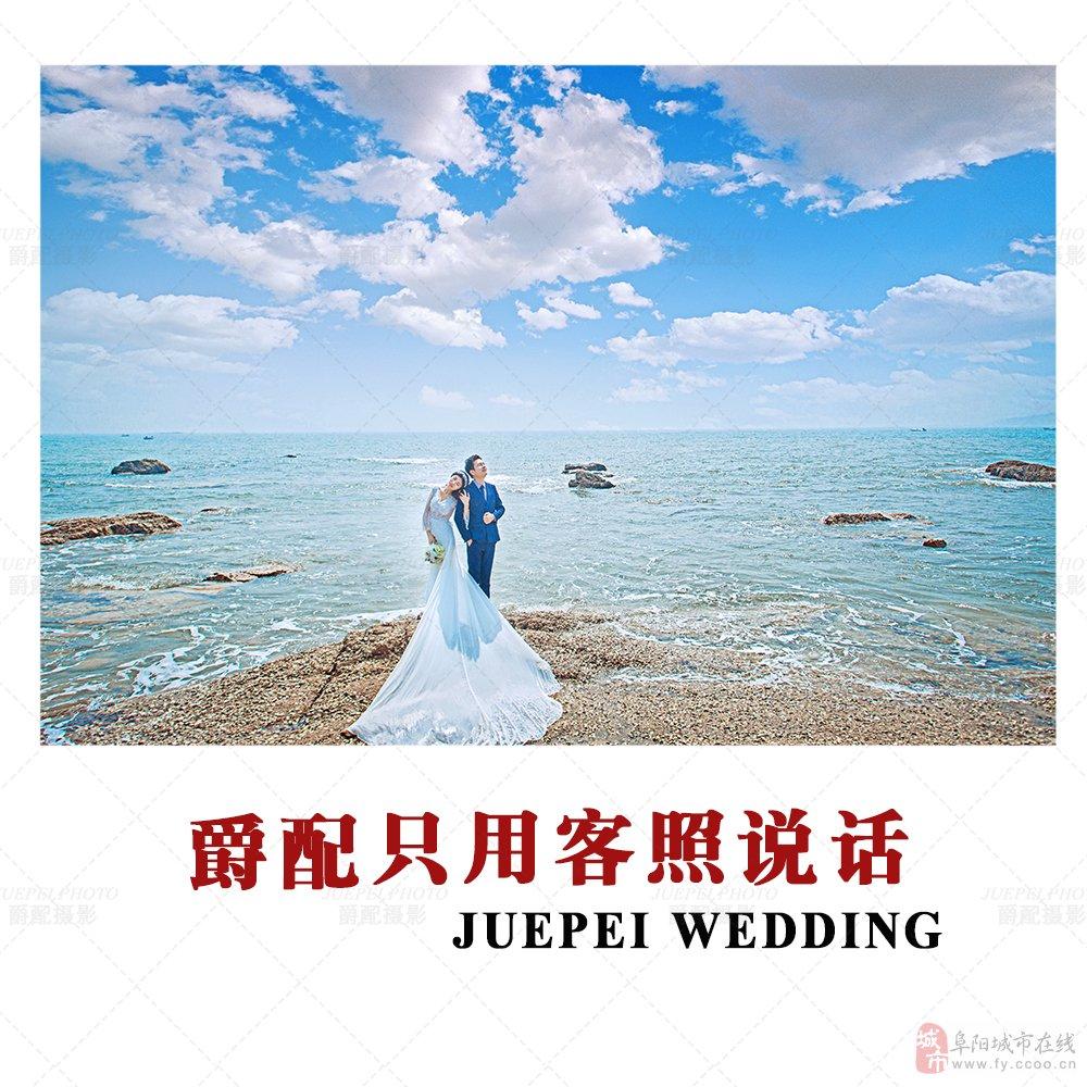 青岛爵配婚纱摄影 提供三天两夜住宿,全国包邮_阜阳