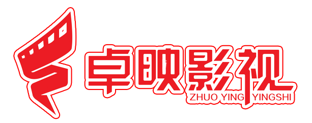 公司名称:江西卓影文化创意图片