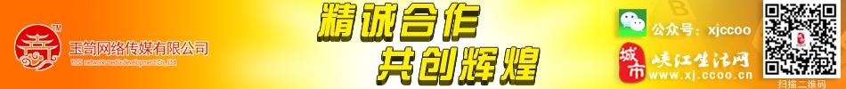 峡江县玉笥网络传媒有限公司