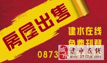 建水县公安局集资房名额转让  2016-278
