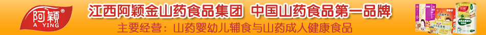 江西阿颖金山药食品集团有限公司