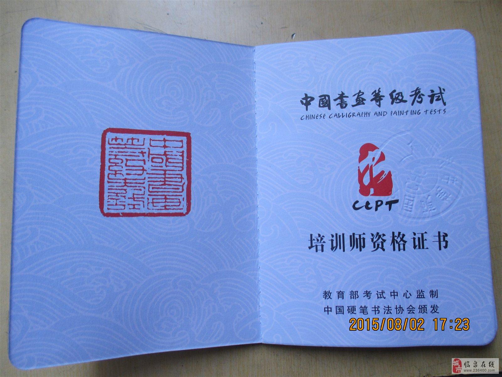 """临泉翰林书院2016年""""中国书画等级考试""""专项指导图片"""
