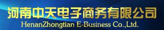 河南中天电子商务有限公司