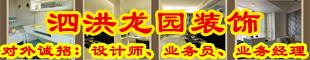 泗洪龙园装饰设计有限公司