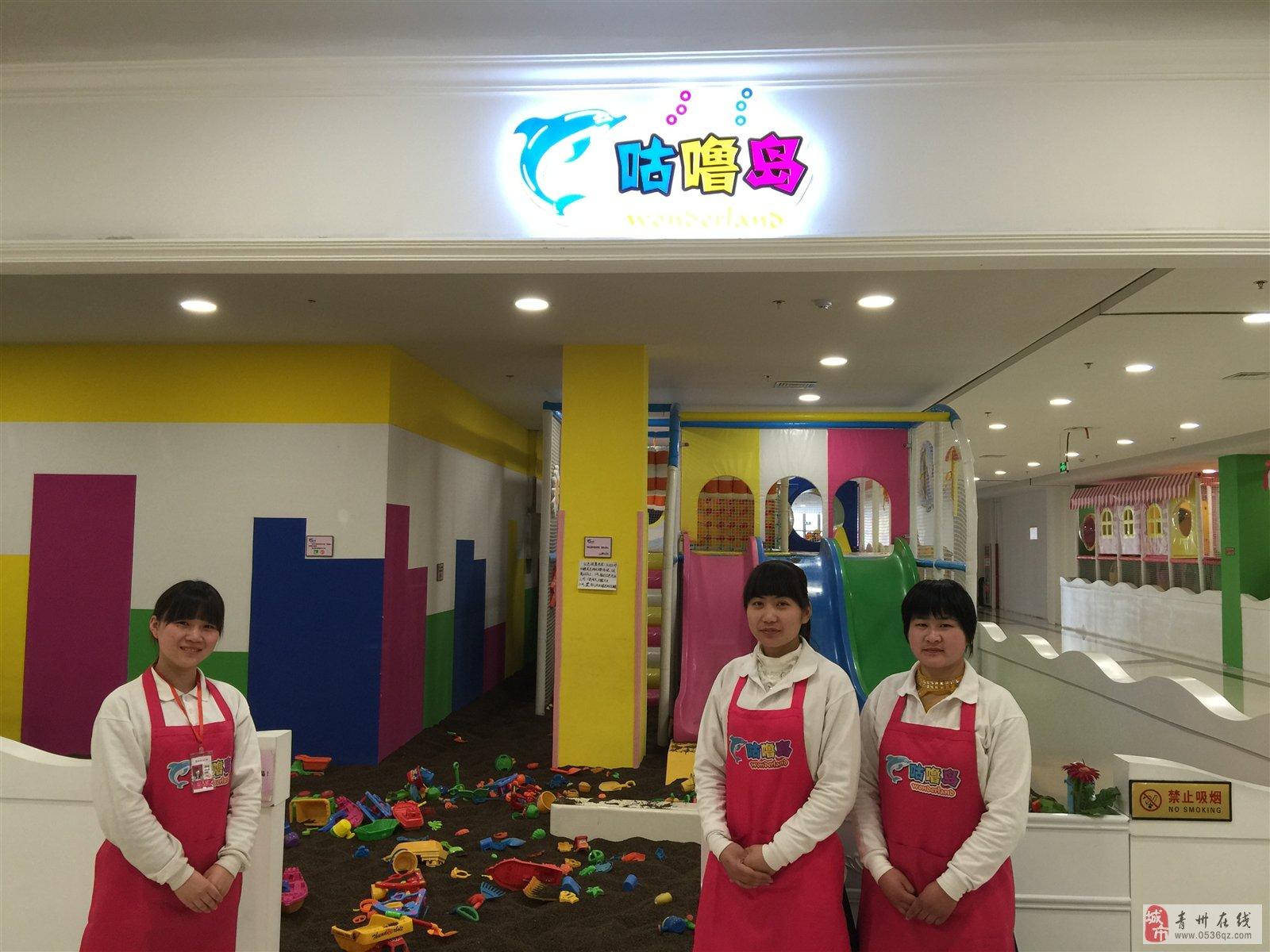 青州泰华城三楼咕噜岛儿童乐园招聘保洁员