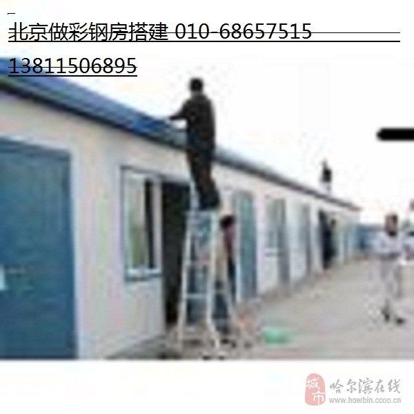 北京专业搭建彩钢房搭建钢结构彩钢顶钢架焊接制作