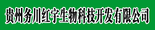 贵州务川红宇生物科技开发有限公司