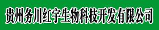 �F州�沾��t宇生物科技�_�l有限公司