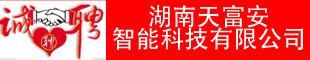 湖南天富安智能科技有限公司