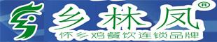 乡林凤怀乡鸡餐饮连锁品牌