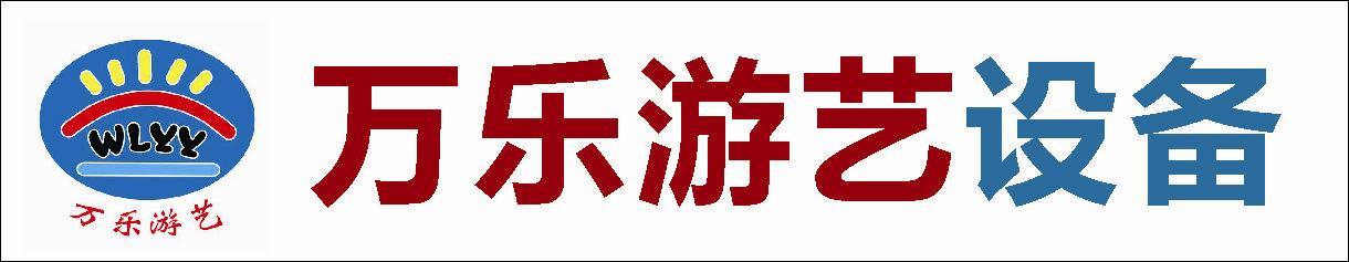 郑州市万乐游艺设备有限澳门葡京网站