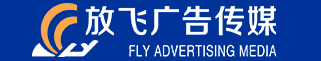 南京放飞广告传媒有限公司招聘