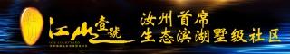 河南省江山置业有限公司