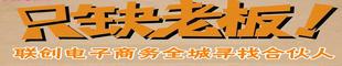 社旗联创电子商务有限公司