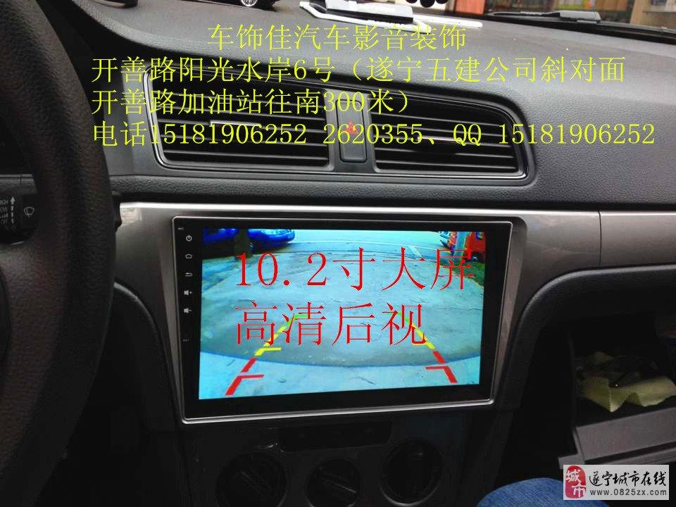 遂宁大众朗逸改装10.2寸超大屏幕导航