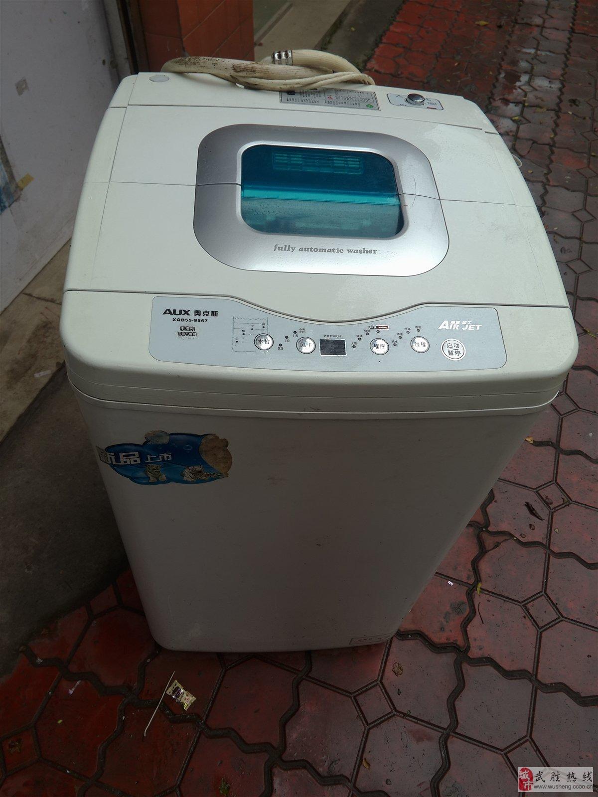 八成新奥克斯全自动洗衣机低价出售