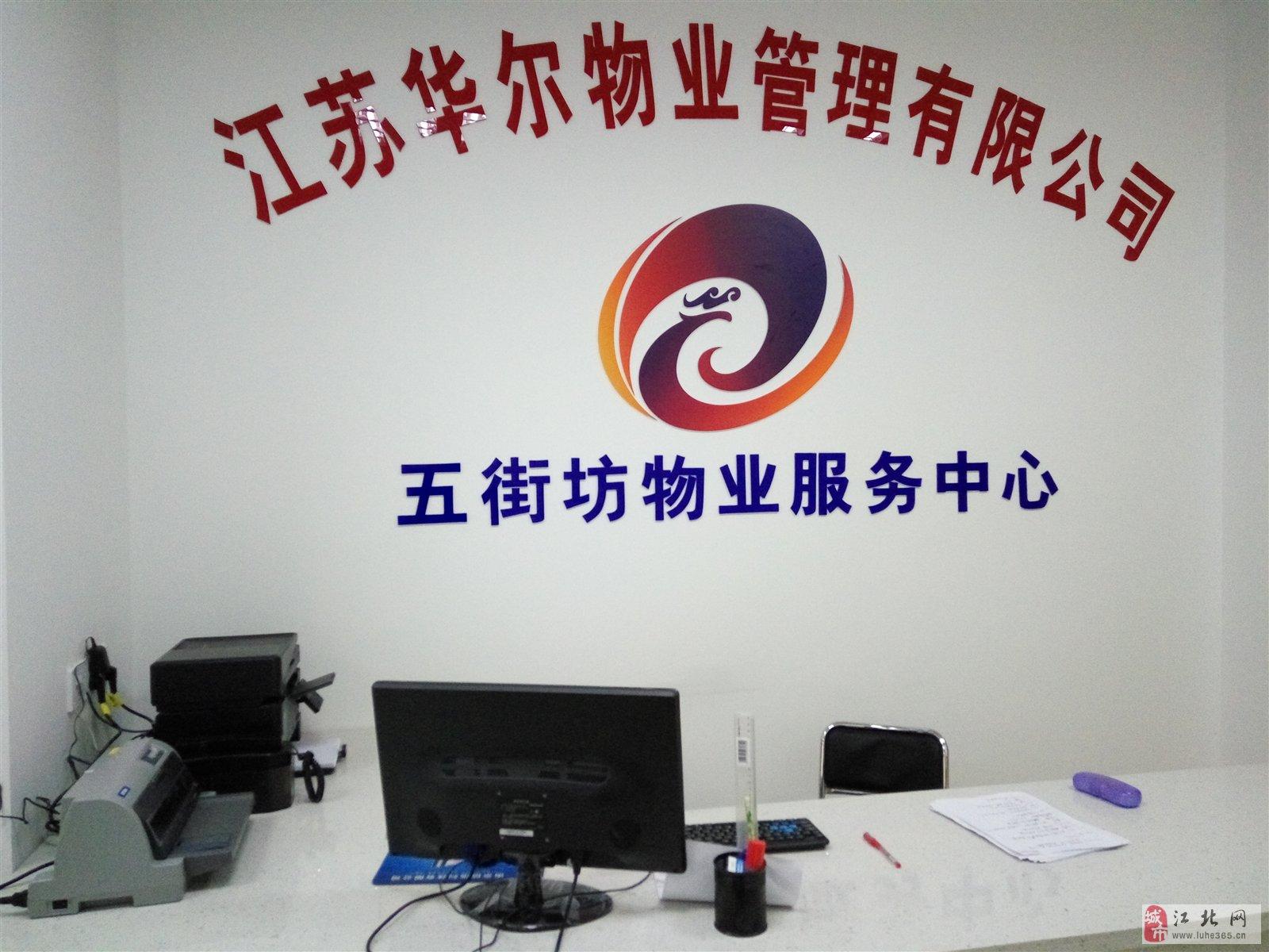 物业中心前台服务管理标准作业规程