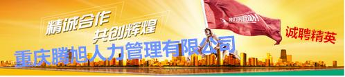 重庆腾旭人力资源管理有限公司