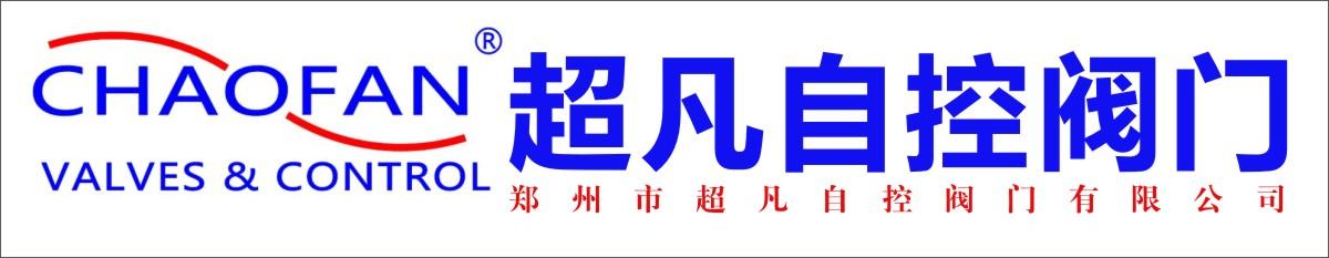 郑州市超凡自控阀门有限公司