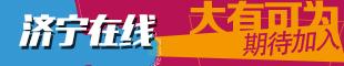 济宁最大综合门户网站招聘
