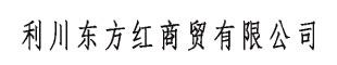 利川东方红商贸有限公司