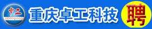 重庆卓工科技有限公司