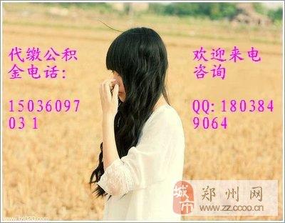 郑州专业代缴住房公积金