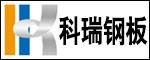 山东科瑞钢板有限公司