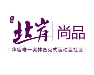 华都国际建材家居广场