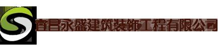 宜昌永盛建筑装饰工程有限公司