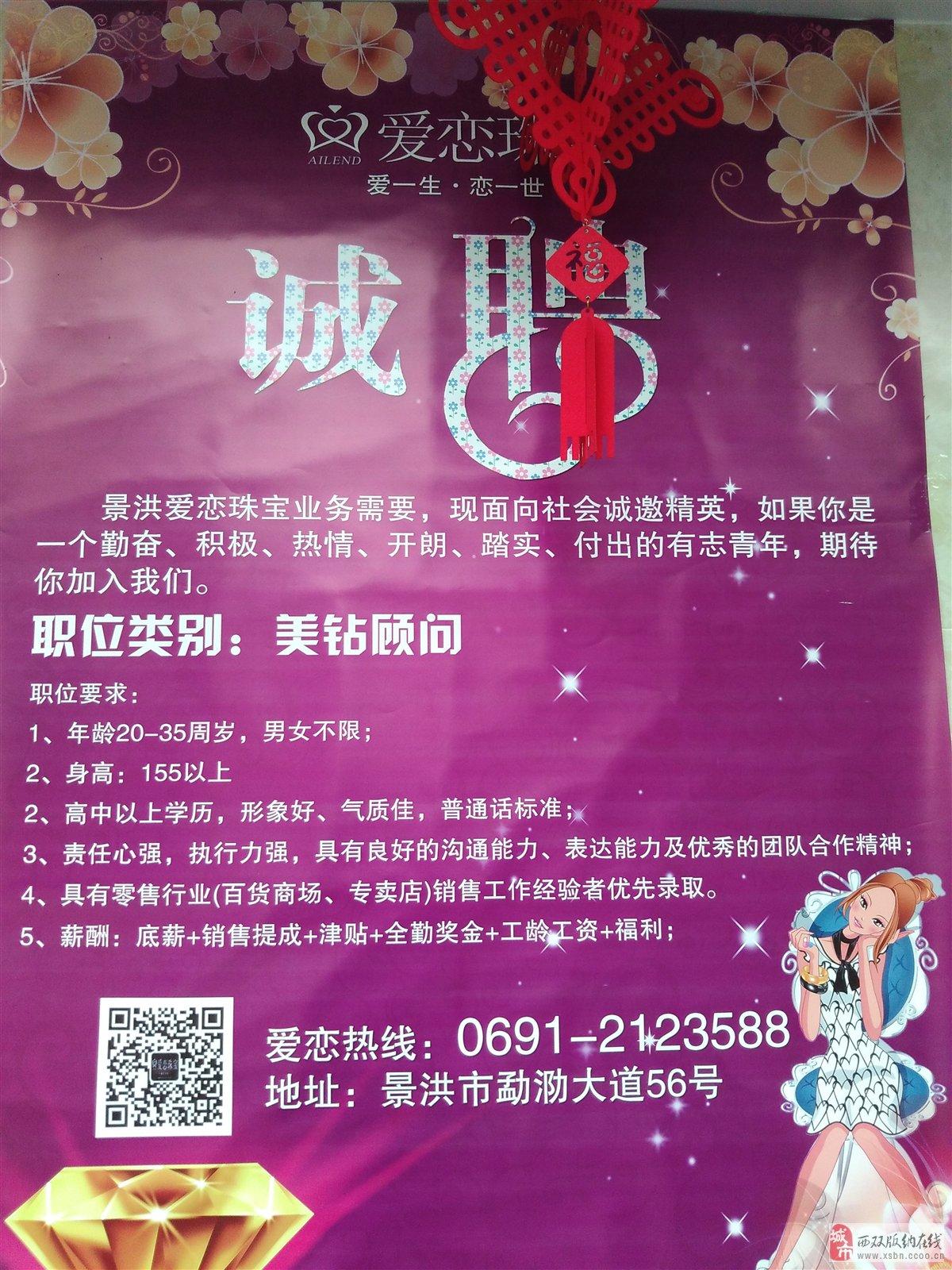 招聘求职首页 营业员/店员 >> 招聘信息  公司名称:景洪爱恋珠宝   公